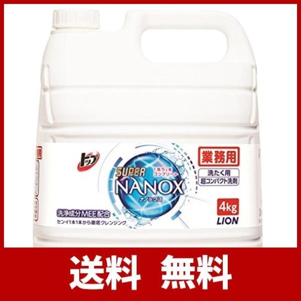【業務用 大容量】トップ スーパーナノックス 洗濯洗剤 液体 4Kg|curiobazaaar