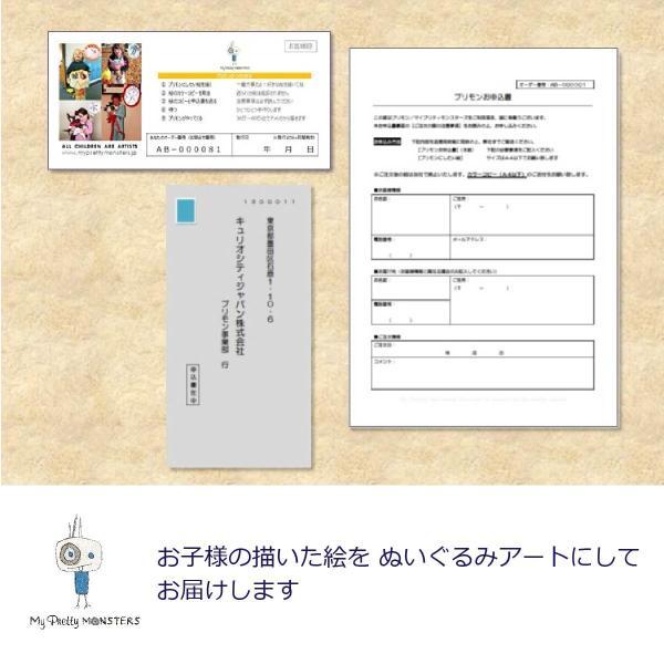 プリモン ギフトチケット|curiosity|07