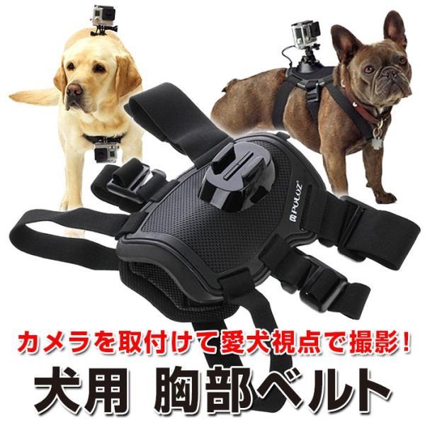 ドッグ ハーネス 犬用 胸部ベルト 調節可能 ウェアラブルカメラ アクセサリ アクションカメラ PULUZ GoPro SJCAM|current-goods