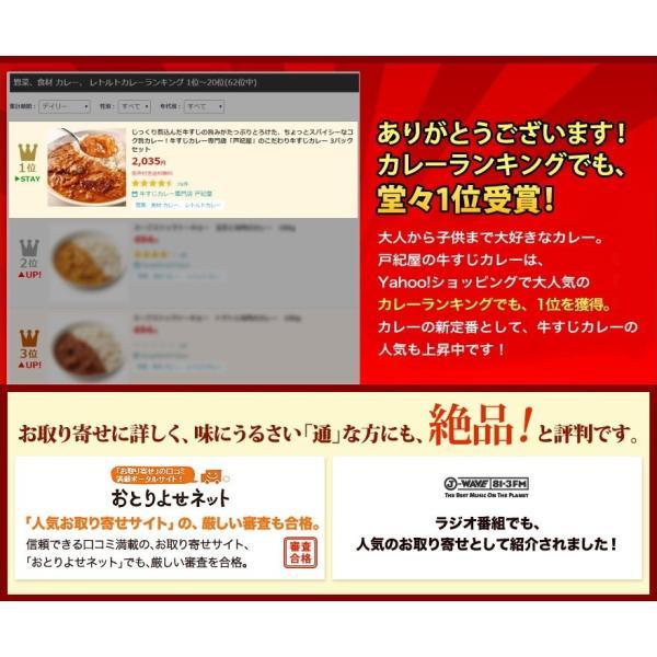 じっくり煮込んだ牛すじの旨みがたっぷりとろけた、ちょっとスパイシーなコク旨カレー!牛すじカレー専門店「戸紀屋」のこだわり牛すじカレー 3パックセット curry-tokiya 06