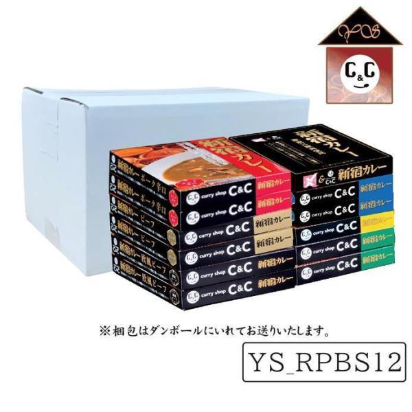 カレーショップC&C新宿カレー常備食・非常食用ビーフ&ポーク12個セット(化粧箱入り)200g×12個※梱包はダンボールに入れて