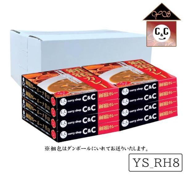 カレーショップC&C常備食・非常食用辛口8個セット(化粧箱入り)200g×8個