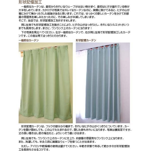 カーテン 北欧柄の遮光オーダーカーテン ブロムスト プリーツ 日本製 幅50cm〜100cm 丈141cm〜200cm|curtainyasan|20
