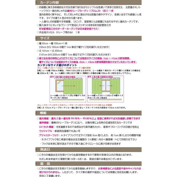カーテン 北欧柄の遮光オーダーカーテン ブロムスト プリーツ 日本製 幅50cm〜100cm 丈141cm〜200cm|curtainyasan|21