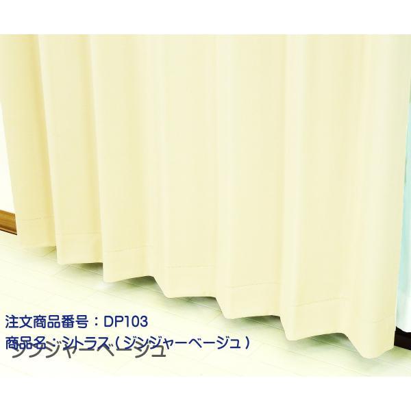 カーテン 4枚セット ドレープカーテンとレースカーテンの4枚組B 幅50cm2枚セット-100cm2枚セット 丈201cm-260cm|curtainyasan|14