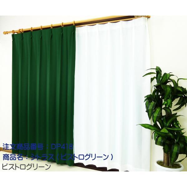 カーテン 4枚セット ドレープカーテンとレースカーテンの4枚組B 幅50cm2枚セット-100cm2枚セット 丈201cm-260cm|curtainyasan|15