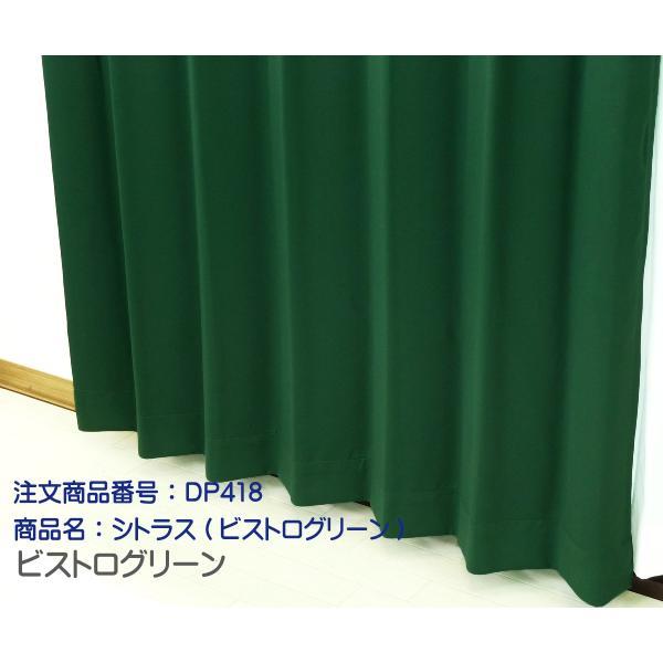カーテン 4枚セット ドレープカーテンとレースカーテンの4枚組B 幅50cm2枚セット-100cm2枚セット 丈201cm-260cm|curtainyasan|16