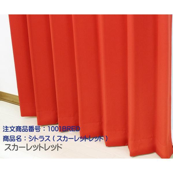 カーテン 4枚セット ドレープカーテンとレースカーテンの4枚組B 幅50cm2枚セット-100cm2枚セット 丈201cm-260cm|curtainyasan|21