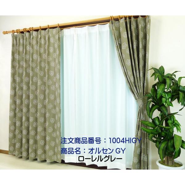 カーテン 4枚セット ドレープカーテンとレースカーテンの4枚組B 幅50cm2枚セット-100cm2枚セット 丈201cm-260cm|curtainyasan|04