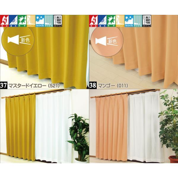 カーテン 安い 遮光カーテン 1級 オーダーカーテン おしゃれ 幅50cm-100cm 丈201cm-260cm 防炎 無地 形状記憶加工付 日本製|curtainyasan|20