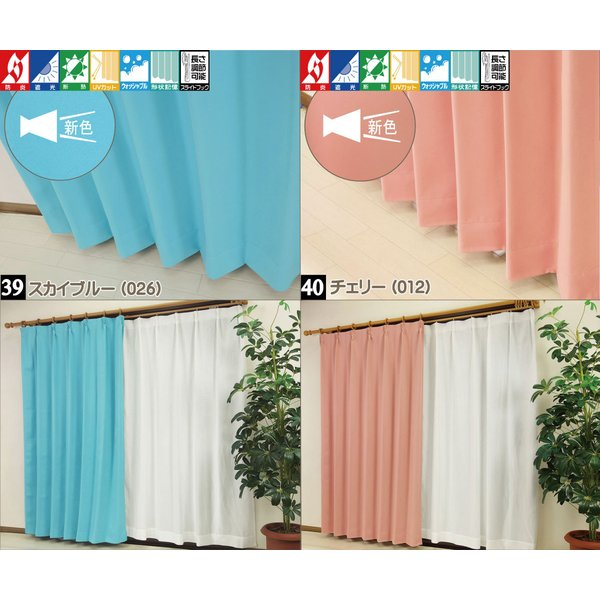 カーテン 安い 遮光カーテン 1級 オーダーカーテン おしゃれ 幅50cm-100cm 丈201cm-260cm 防炎 無地 形状記憶加工付 日本製|curtainyasan|21