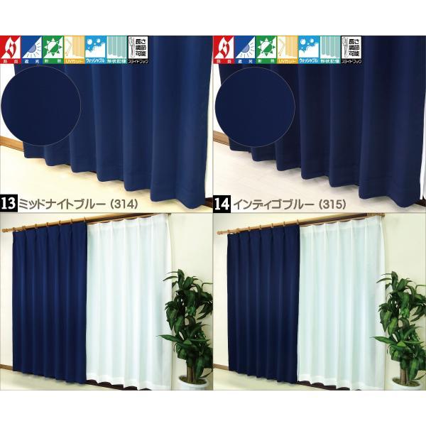 カーテン 安い 遮光カーテン 1級 オーダーカーテン おしゃれ 幅50cm-100cm 丈201cm-260cm 防炎 無地 形状記憶加工付 日本製|curtainyasan|08