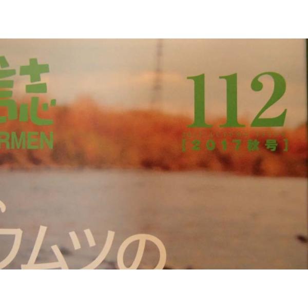 フライの雑誌 112号 特集・オイカワ・カワムツのフライフィッシング(2)|curtiscreek|03