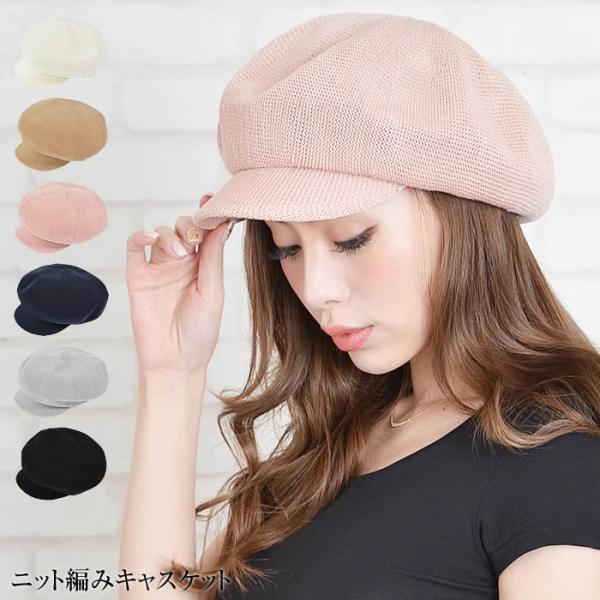 キャスケットレディース帽子帽ハットニット紫外線対策UV対策uv春夏春夏