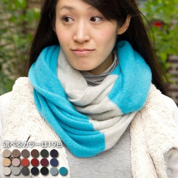 ふんわり極上のカシミヤ100%2配色大判スヌード 男女兼用 カラー:19色|cus