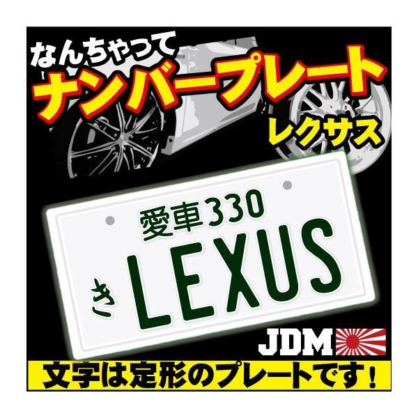 レクサス LEXUS なんちゃってナンバープレート JDMプレートLEXSUS カーインテリア カーグッズ カー用品 カスタム