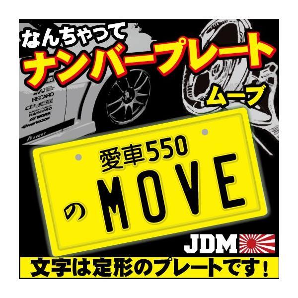 ムーブ MOVE なんちゃってナンバープレート JDMプレートDAIHATSU カーインテリア カーグッズ カー用品 カスタム