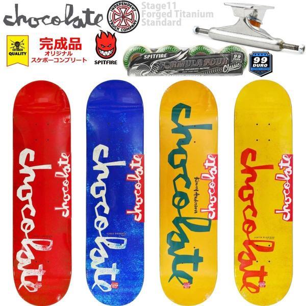 スケボー スケートボード コンプリート 完成品 競技用 上級モデル Chocolateチョコレートのプロ仕様スケボーコンプリート PRO COMPLETE