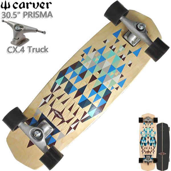 サーフスケート カーバー プリズマ CX Carver 30.25