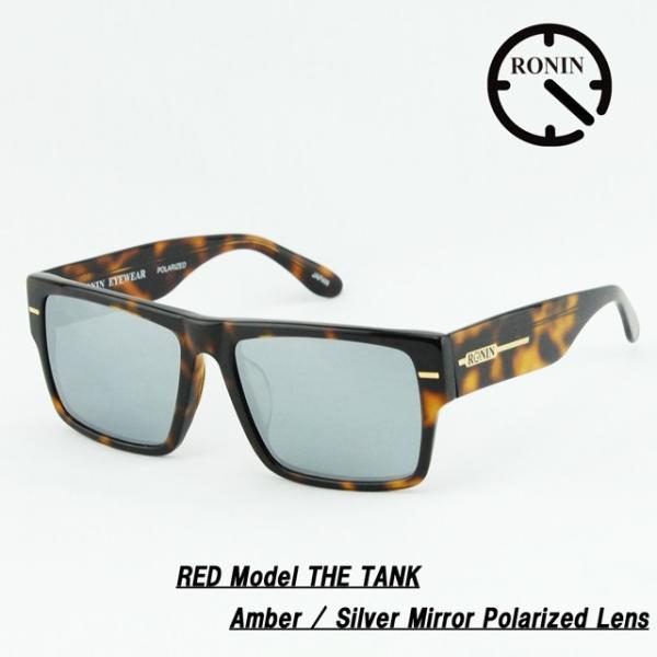<title>ロニン サングラスRonin Eyewear ロニンアイウェアー UVカットRED Model POLARIZED THE TANK Amber 低価格化 Silver Mirror Polarized Lens</title>