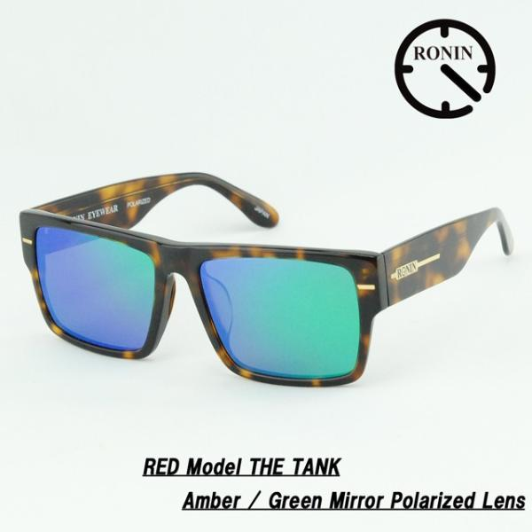 <title>ロニン サングラスRonin おすすめ Eyewear ロニンアイウェアー UVカットRED Model POLARIZED THE TANK Amber Green Mirror Polarized Lens</title>