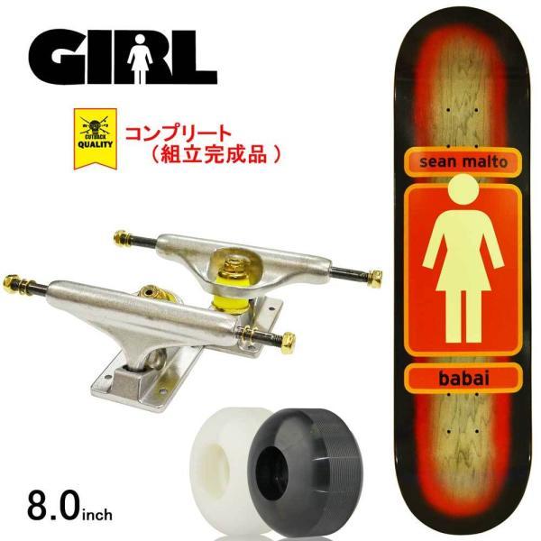 スケボー スケートボード コンプリート 完成品  GIRL ガール COMPLETE ハイスペック  SEAM MALTO 93 TIL 8.0inch ブランド デッキ 老舗ブランド チョコレート
