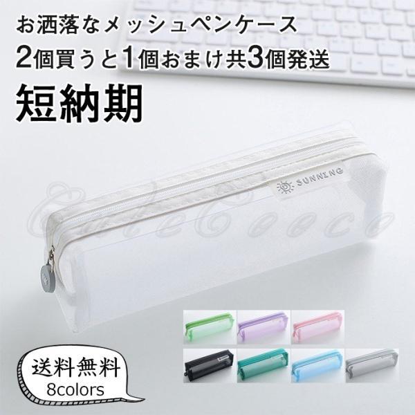 即納 ペンケース メッシュ 筆箱 ペンポーチ 薄型 透明 学生 小物入れ シンプル クリア 2個買うと1個おまけ共3個発送 おしゃれ 送料無料