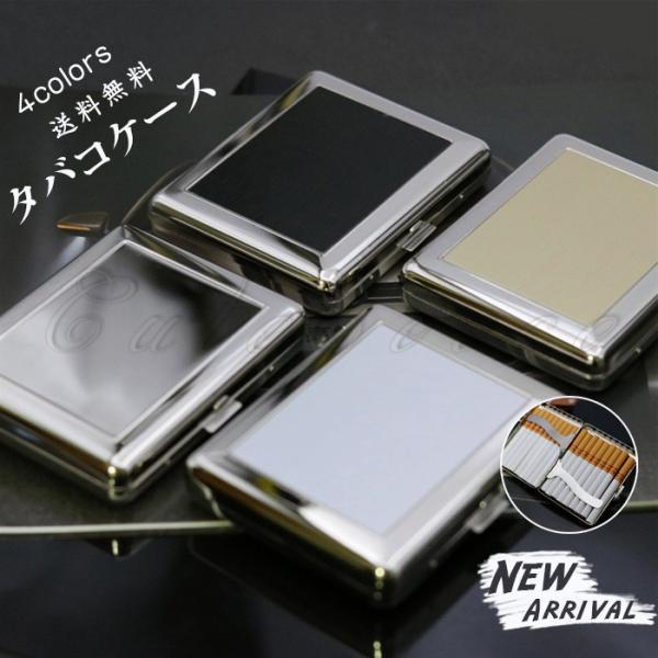 タバコケース シガレットケース メンズ 20本収納 アルミ 金属 タバコ入れ 便利 ファッション 軽量 男性 プレゼント おしゃれ 送料無料