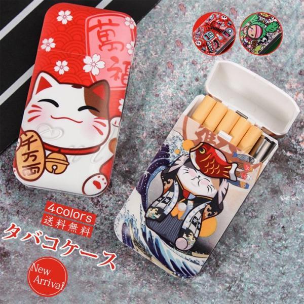 タバコケース シガレットケース メンズ レディース 猫柄 プリント ロング 10本 20本収納 保護カバー タバコ入れ 軽量 ギフト プレゼント おしゃれ 送料無料