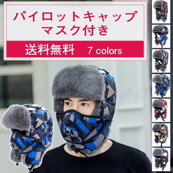 パイロットキャップマスク2点セットロシア帽子メンズレディース迷彩柄カモフラ裏起毛内ボアフライトキャップ暖かい秋冬防寒おしゃれ