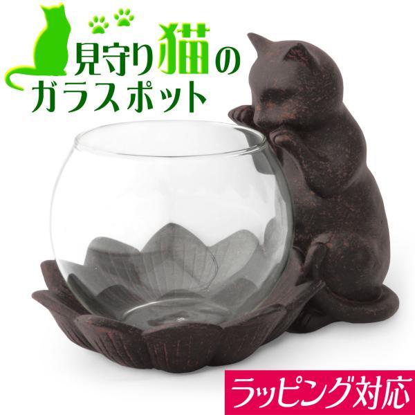 猫雑貨 見守り猫 花瓶 フラワーベース 花器 ガラス鉢 ハイドロカルチャー(A)(オリジナル説明書付)西洋 アンティーク風 ギフト