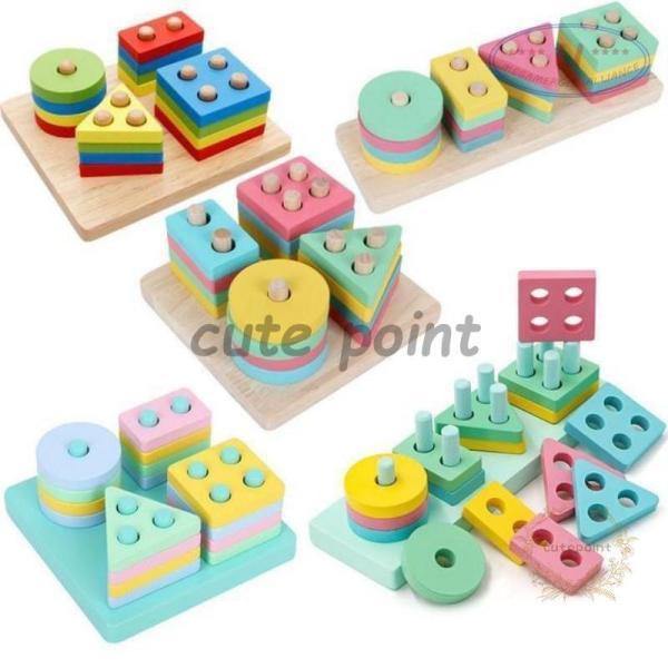 積み木おもちゃパズル木製知育玩具赤ちゃん0歳1歳2歳3歳誕生日プレゼントプレゼントはめ込み形合わせ学習発育