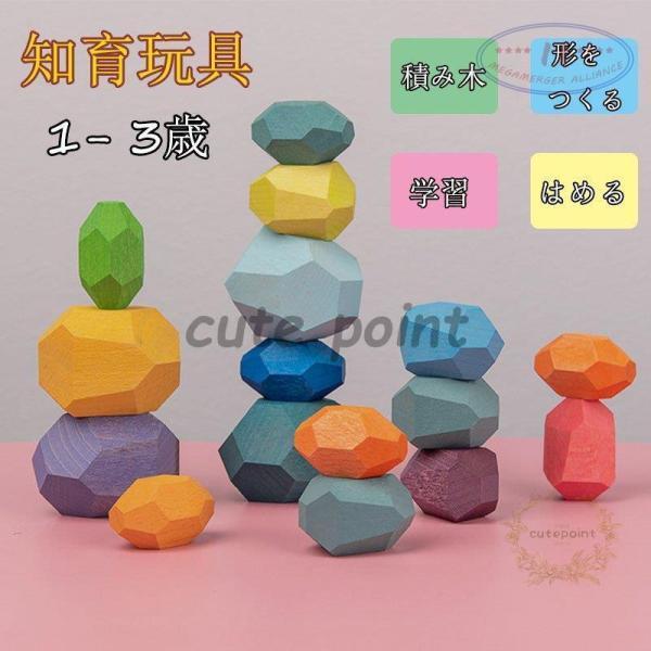 積み木知育玩具おもちゃ木のおもちゃパズル木製出産祝い赤ちゃん1歳2歳3歳男の子女の子誕生日プレゼント学習教育