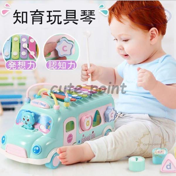 おもちゃ知育玩具バス車琴出産祝い誕生日プレゼント子供クリスマスプレゼント女の子男の子1歳2歳3歳