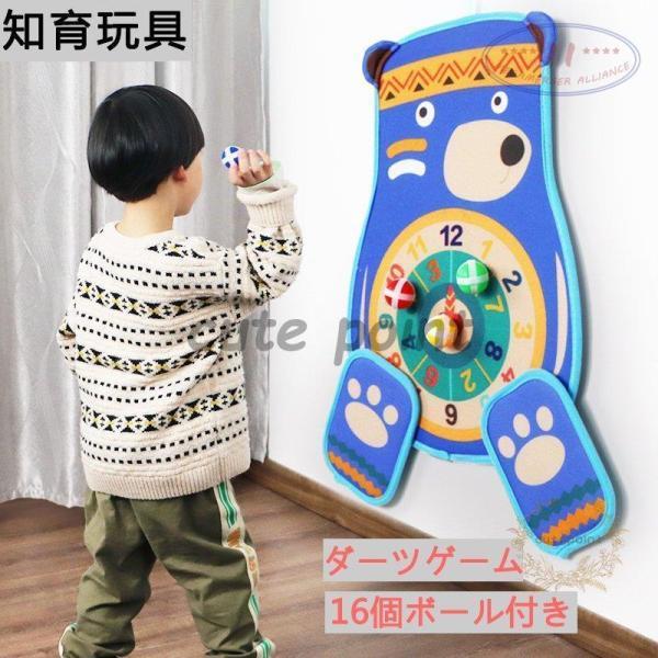 おもちゃ知育玩具ダーツゲーム2歳3歳4歳5歳6歳子供キッズ女の子男の子誕生日プレゼントボール付き子供の日クリスマスプレゼントギフ