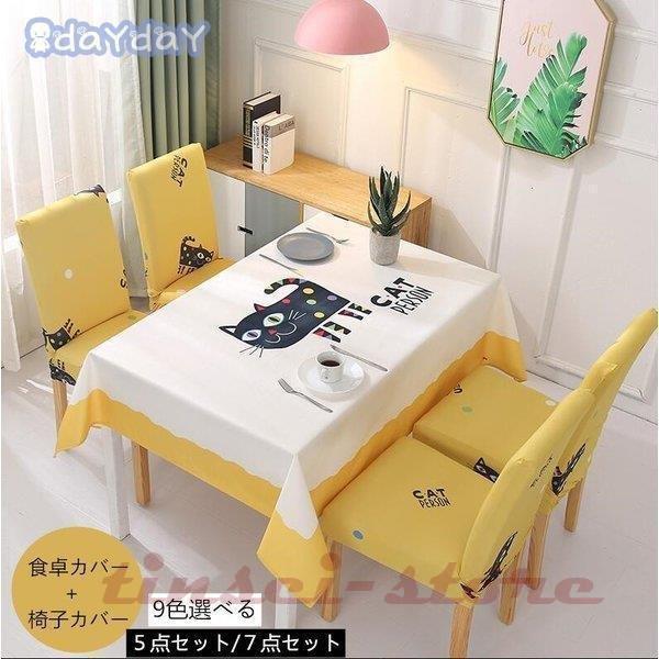 テーブルクロス食卓カバーinsテーブルマット食卓カバーセット椅子カバー4枚/6枚長方形シンプル花柄撥水撥油加工無地テーブル