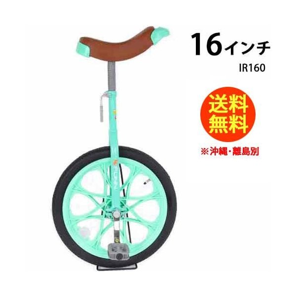 21Technology 一輪車  16インチ IR160 グリーン FUNN 自転車