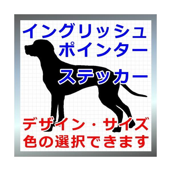イングリッシュポインター 犬 シルエット ステッカー プレゼント付|cuttingsoul