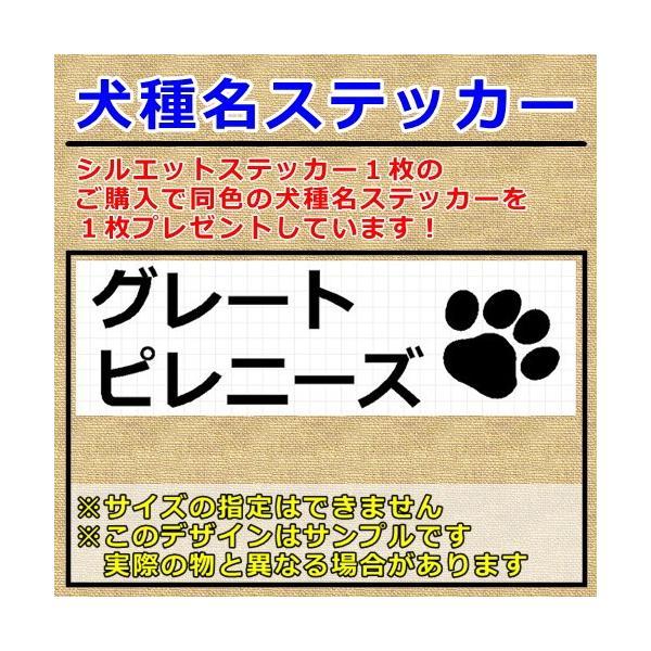 グレートピレニーズ 犬 シルエット ステッカー プレゼント付|cuttingsoul|04
