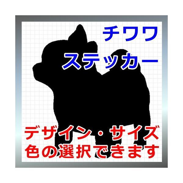 チワワ 犬 シルエット ステッカー プレゼント付|cuttingsoul