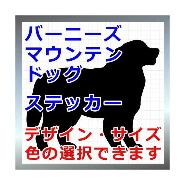 バーニーズマウンテンドッグ 犬 シルエット ステッカー プレゼント付 cuttingsoul