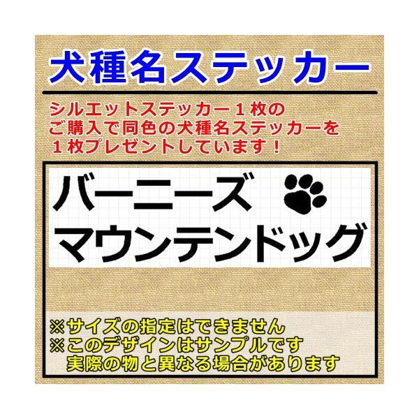 バーニーズマウンテンドッグ 犬 シルエット ステッカー プレゼント付 cuttingsoul 05