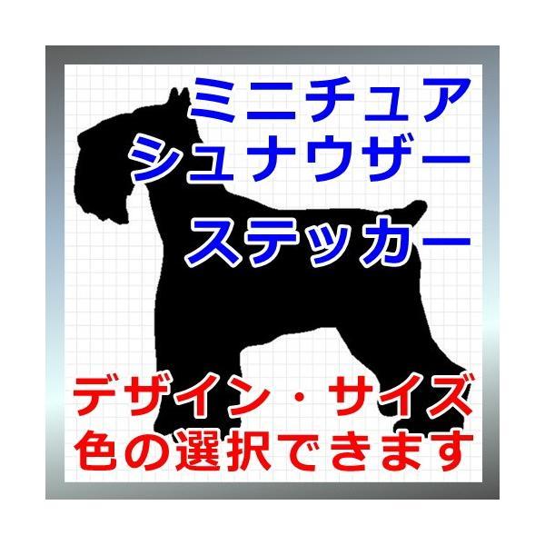ミニチュアシュナウザー 犬 シルエット ステッカー プレゼント付 cuttingsoul