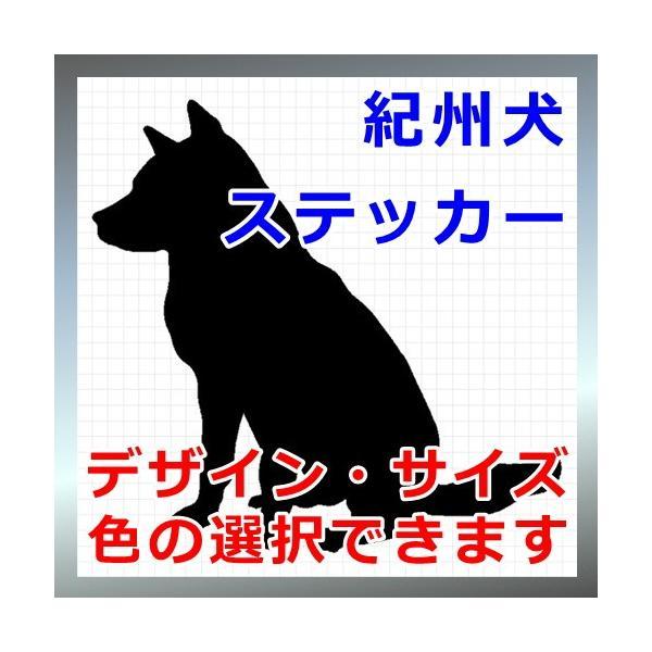 紀州犬 シルエット ステッカー プレゼント付|cuttingsoul