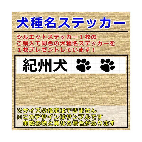 紀州犬 シルエット ステッカー プレゼント付|cuttingsoul|05