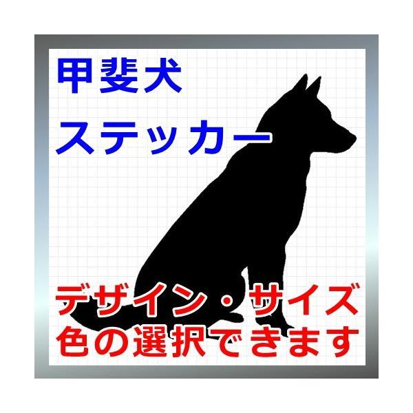 甲斐犬 シルエット ステッカー プレゼント付|cuttingsoul