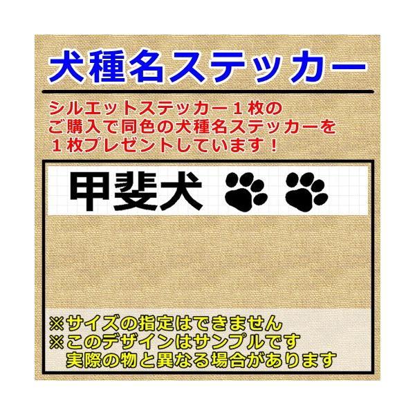 甲斐犬 シルエット ステッカー プレゼント付|cuttingsoul|05