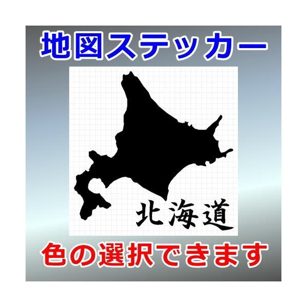 北海道 地図 ステッカー|cuttingsoul