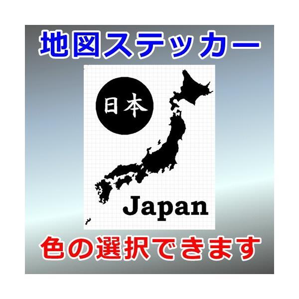日本地図ステッカー