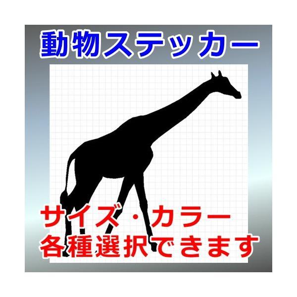 キリン動物ステッカー